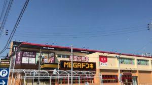 MEGAドン・キホーテUNY国府店が3/30(金)9時に開店!オープンチラシも公開!日替わり限定商品も