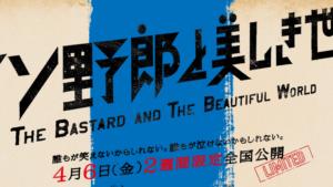 稲垣・香取・草なぎ主演映画「クソ野郎と美しき世界」がついに公開!豊川市も登場しているとか!?