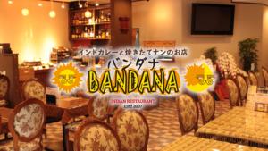 インドカレーとナンの店「バンダナ」豊川正岡店が4/7にオープン!1か月間限定で食べ放題のバイキングも