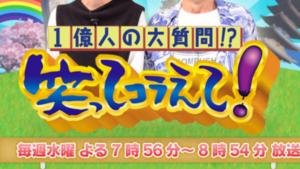 4/18(水)放送の日本テレビ系「笑ってコラえて!」に豊川市の本宮山が登場!日本列島テッペンの旅
