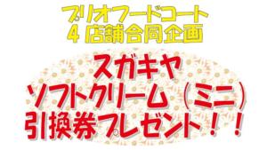 プリオフードコートで食事をするとスガキヤソフトクリームがもらえるキャンペーンが5/6まで開催中!
