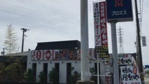 「博多屋台や 豊川店」が4/27(金)にオープン!甲羅グループの新業態店として沖縄料理店跡に