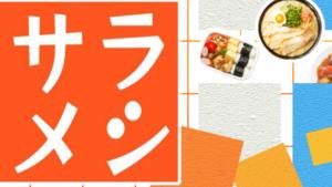 5/15(火)放送のNHK「サラメシ」に陸上自衛隊豊川駐屯地が登場していた!再放送を見逃すな!