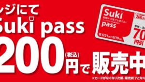 すき家で牛丼・カレーが何度でも70円引きになる「Sukipass」が200円で発売中!豊川市には3店舗!