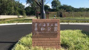 【写真レポート】6/9(土)に「豊川海軍工廠平和公園」が開園!全ての施設の見学にはガイド参加が必須