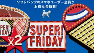 ソフトバンクのスマホユーザーならサーティーワンでアイスがもらえる!豊川市とその周辺店舗は?【スーパーフライデー】