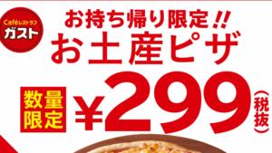 5/23(水)まで!平日限定でガストのお土産ピザが299円!!お持ち帰り限定でネットから予約可能!